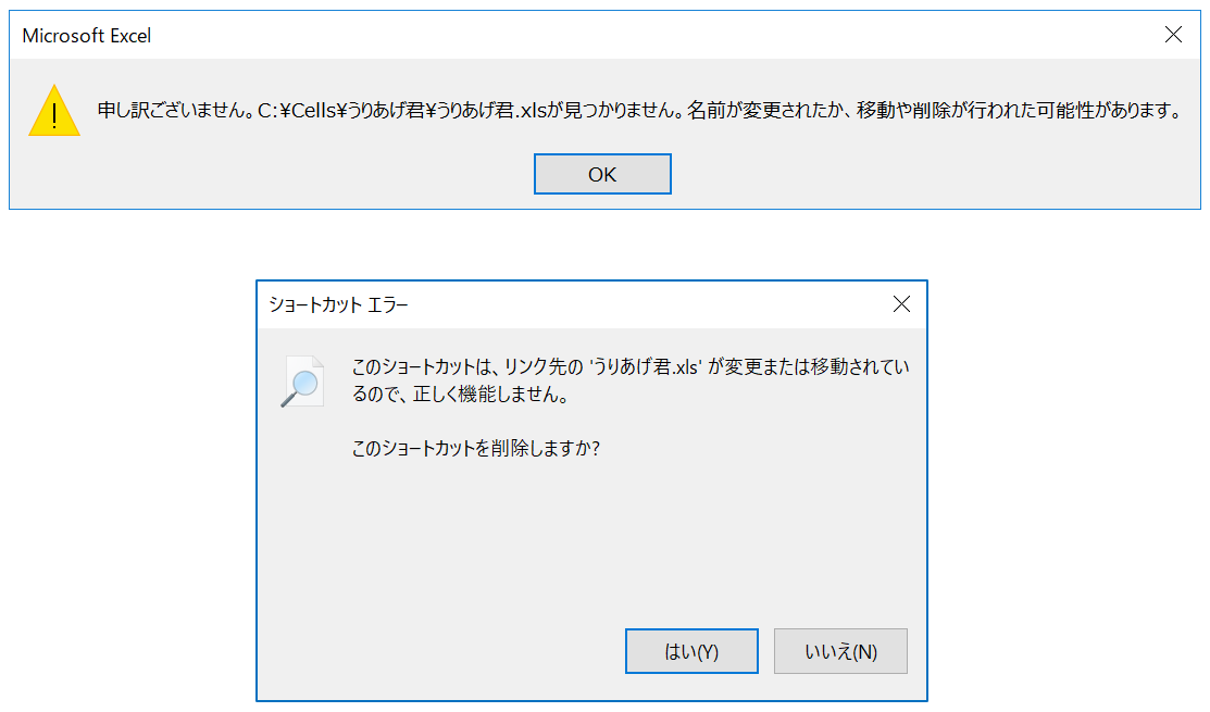 ウィルス対策ソフトでCellsソフトの除外設定をおこなってください
