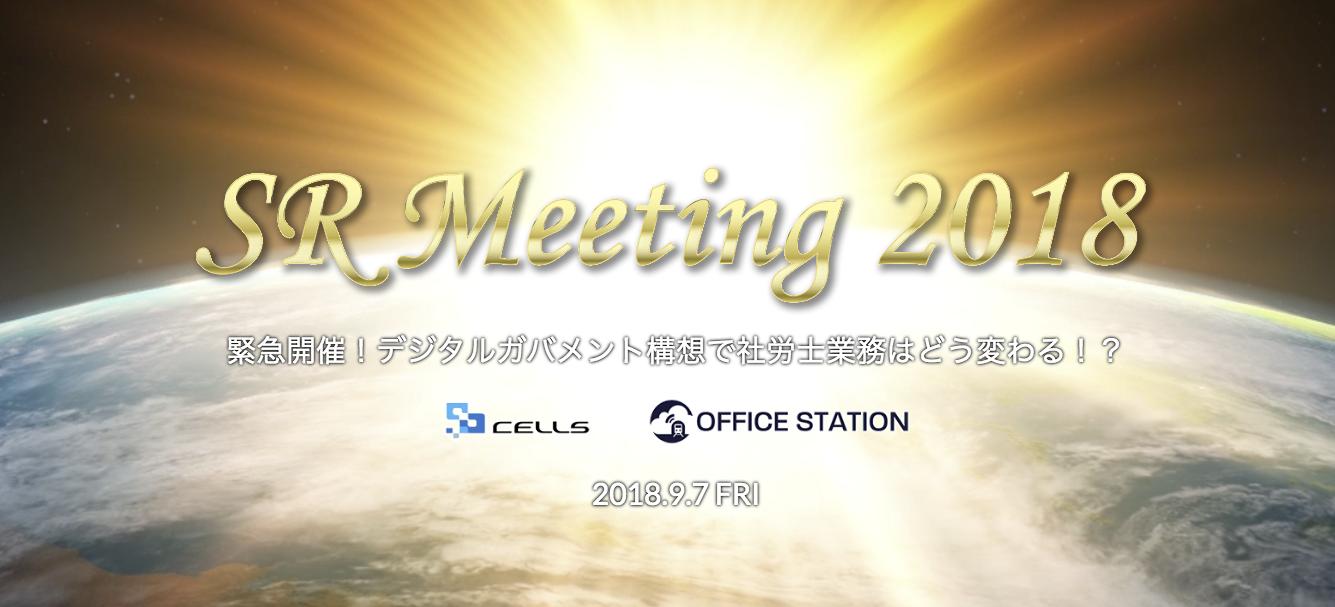 【満員御礼!SR Meeting2018!】当日の様子をお伝えします!