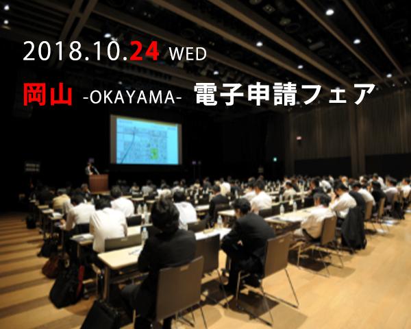 【参加決定】10.24岡山県社会保険労務士会主催「電子申請フェア」
