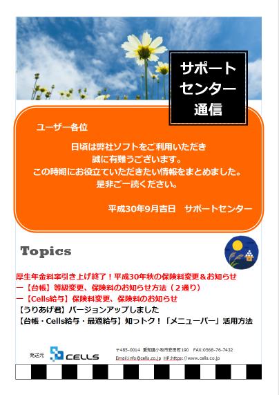 【大阪東支部電子申請研修 参加者限定特典】ダウンロードはこちらからできます!