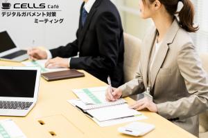 <満員御礼>セルズ Café | デジタルガバメント対策ミーティング