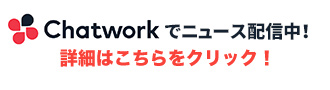 chatwork_news