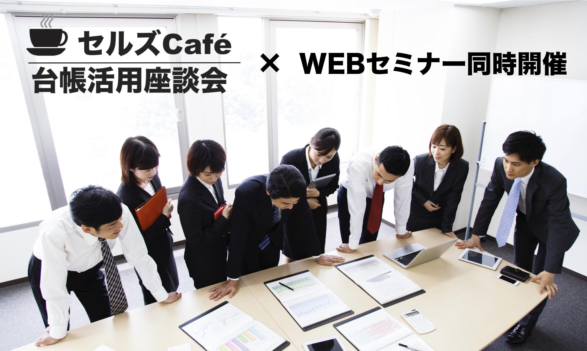 セルズ Café 台帳活用座談会<電子申請編>/WEBセミナー同時開催!