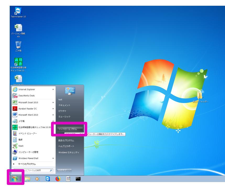 Windows7でWindows Updateを停止する方法・再開する方法