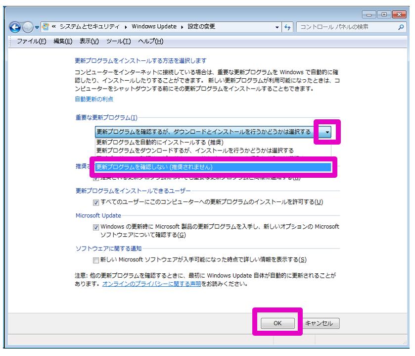 アップデート windows7