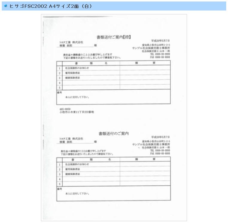 【参加決定】2月26日(火)福島県社会保険労務士会 電子化推進フェア