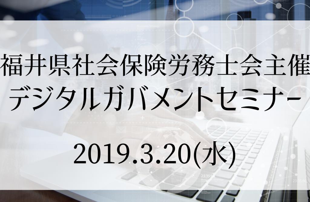福井県社会保険労務士会主催 デジタルガバメントセミナー