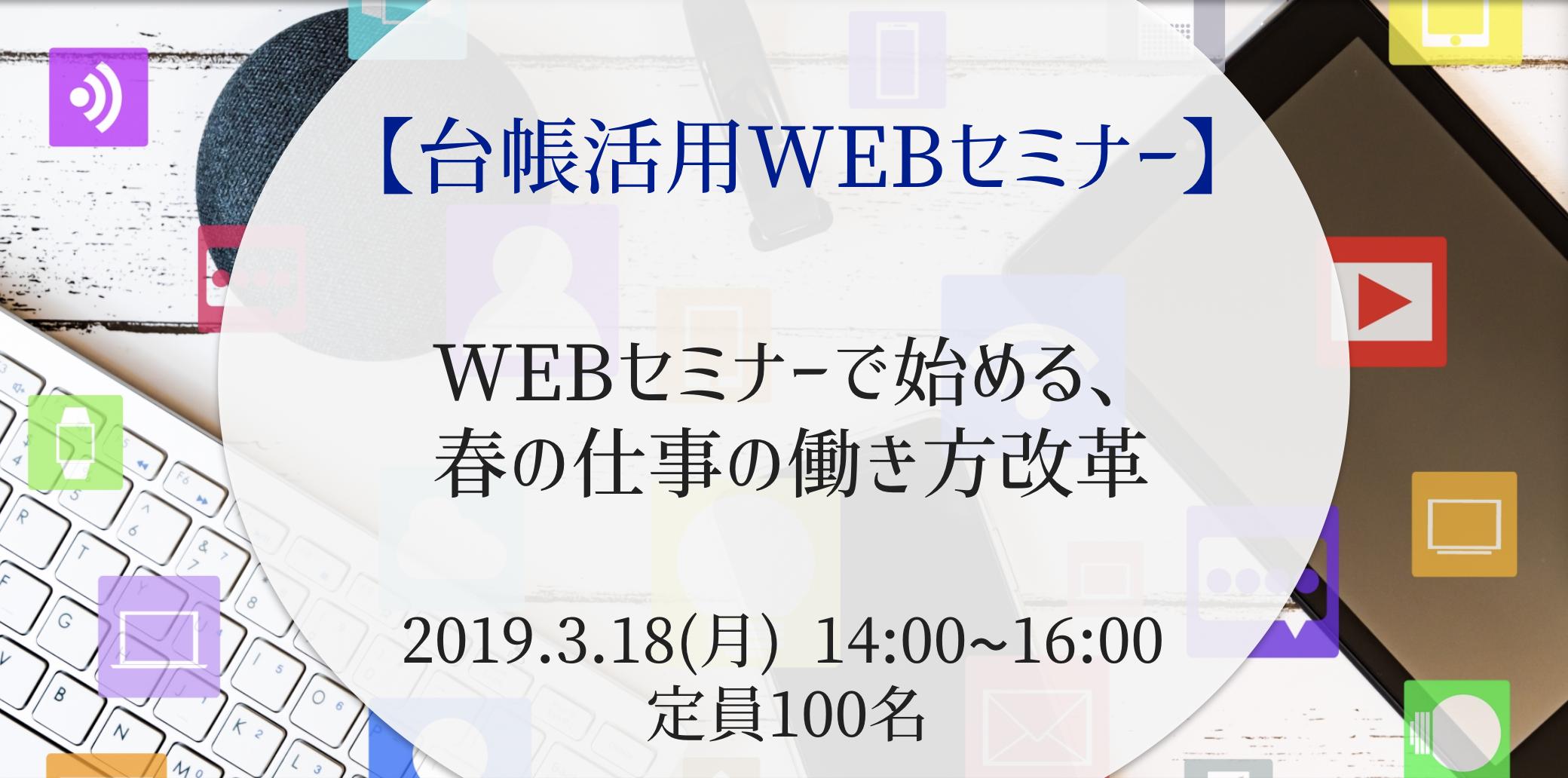 【満員御礼】台帳活用WEBセミナー(2019年3月18日)