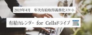 【e-Gov】電子申請システムメンテナンスに伴う電子申請機能停止について(2019年4月30日~5月2日)