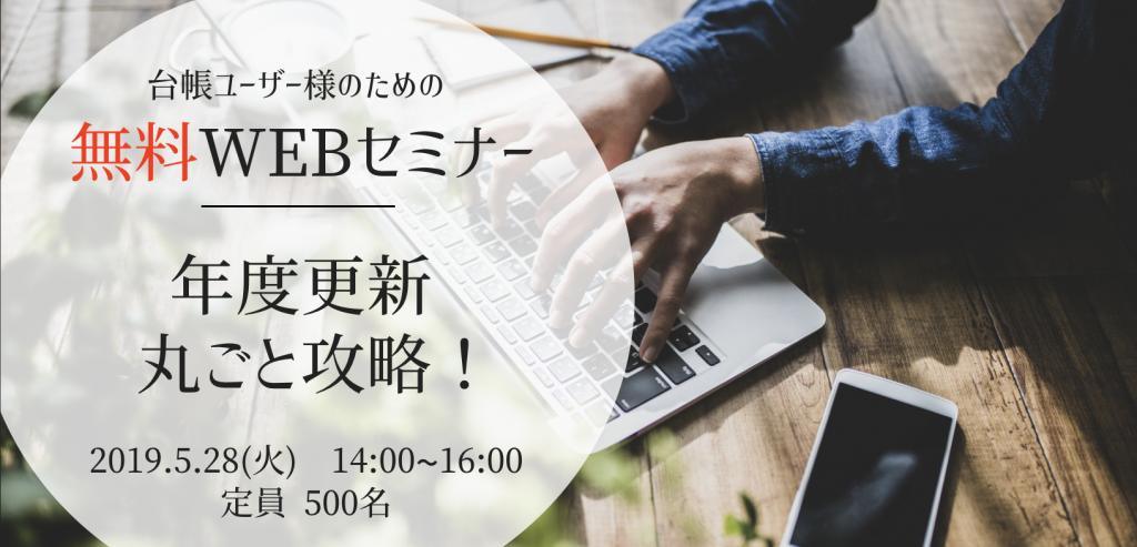 【満員御礼】台帳WEBセミナー 年度更新丸ごと攻略!