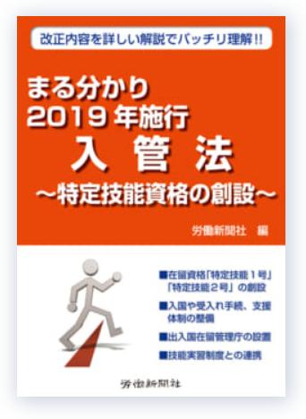 【書籍紹介】まる分かり2019年施行入管法 ~特定技能資格の創設~