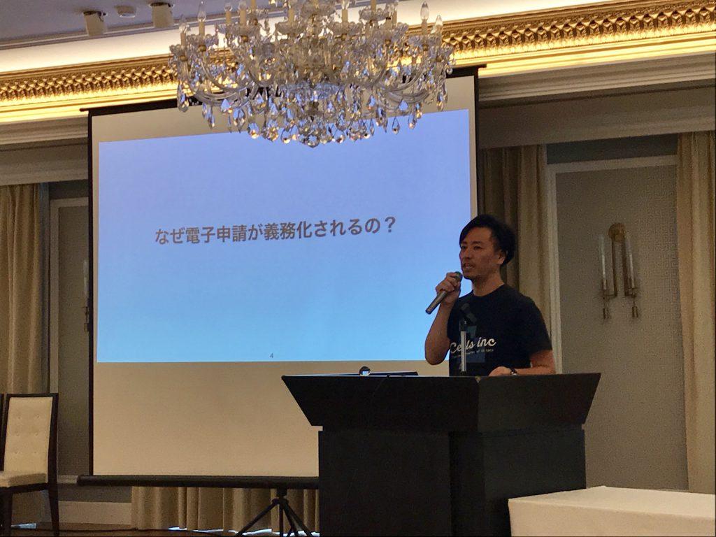 埼玉県川越支部主催の電子申請研修会に参加しました!