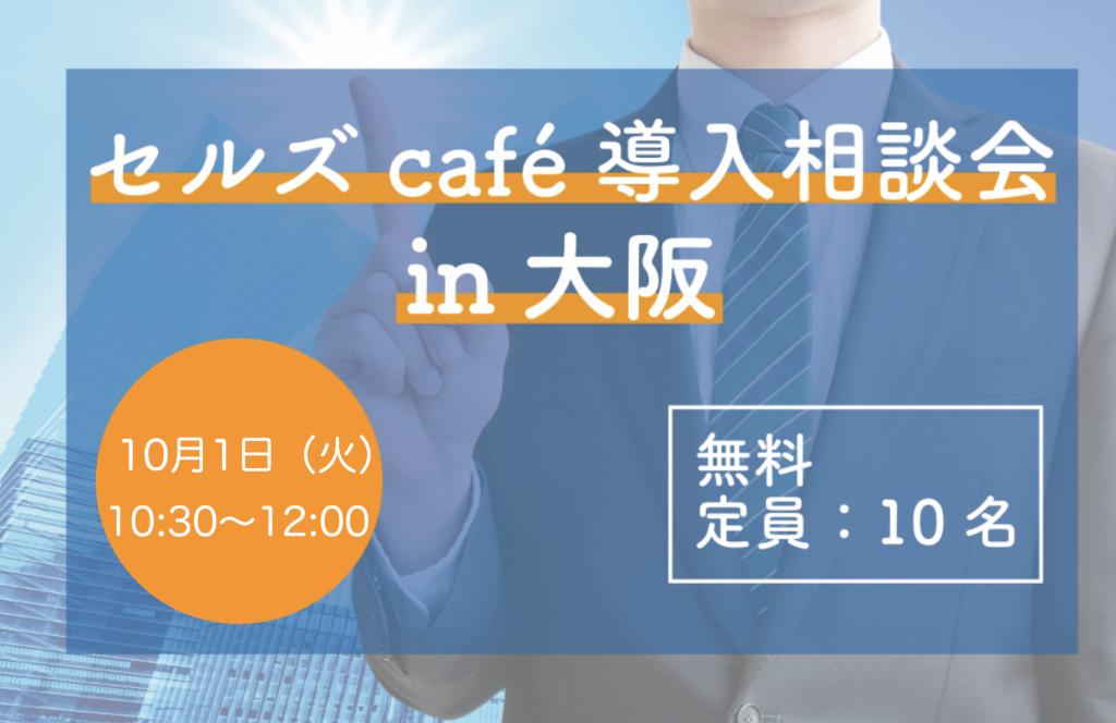 【10月1日(火) 大阪開催決定!】労務統合管理システム「台帳」導入相談会