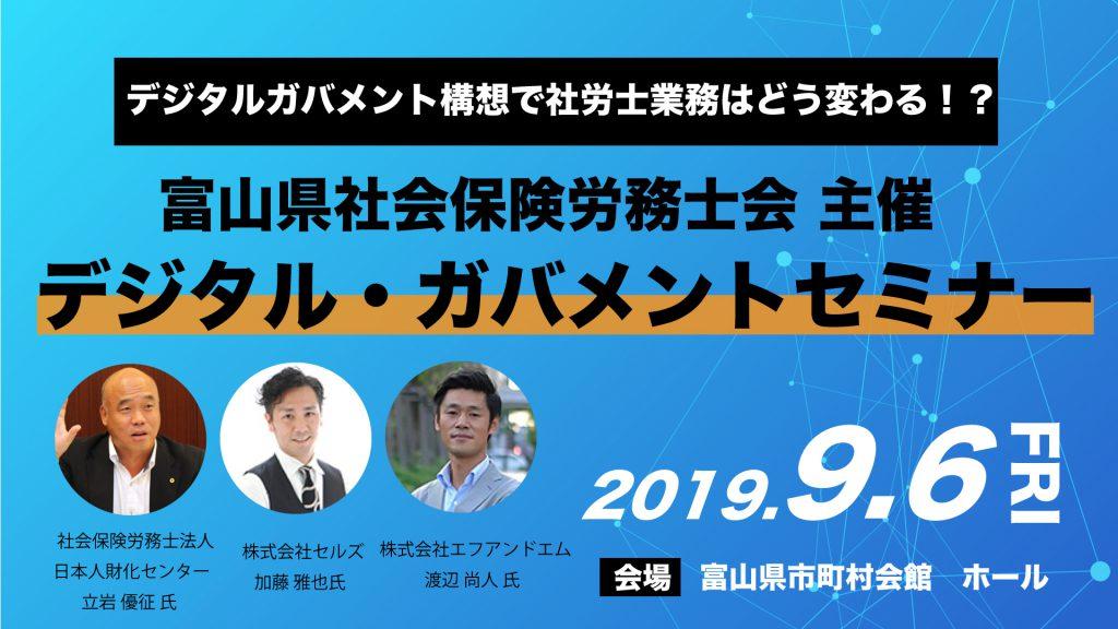 【参加決定】富山県社会保険労務士会主催「デジタルガバメントセミナー」