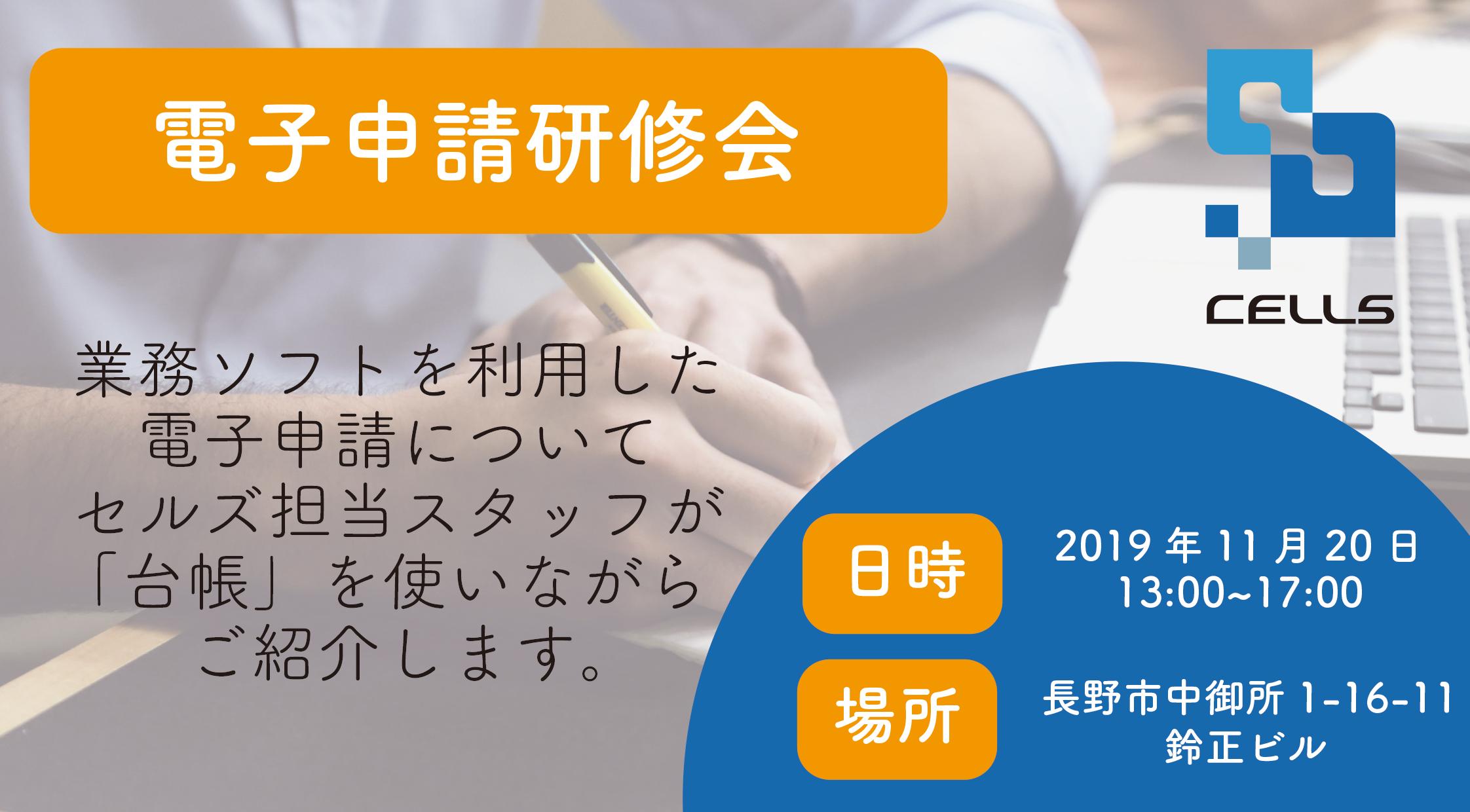 【参加決定】11月20日(水)長野県社会保険労務士会 電子申請研修会