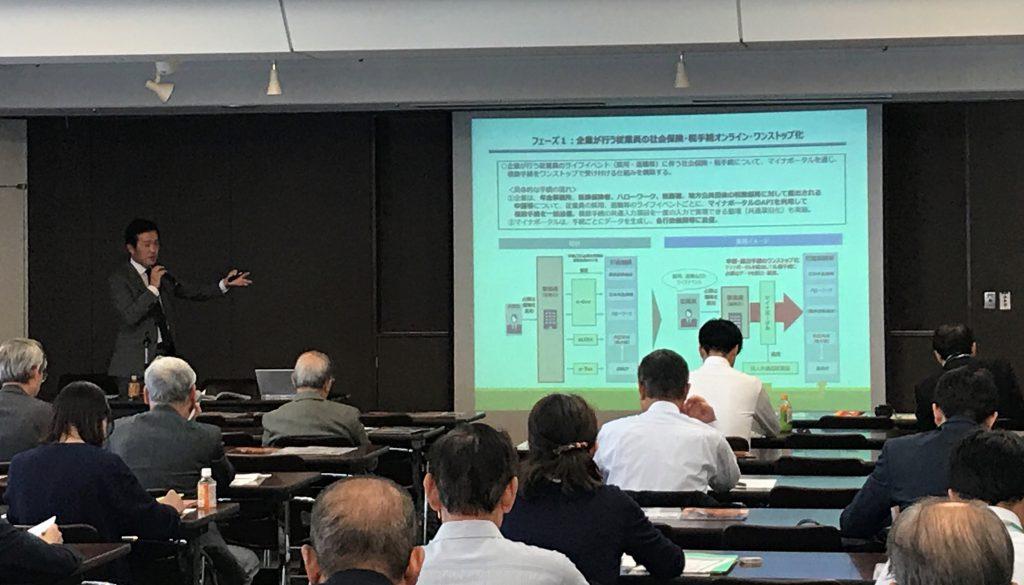 【開催報告】埼玉県会社会保険労務士会主催 「電子申請業務研修会」に参加しました