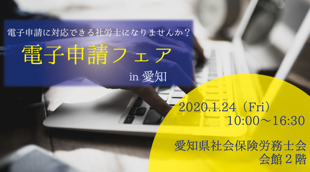 【開催報告】「Cells給与」第2回年末調整WEBセミナーを開催しました!(20191126)