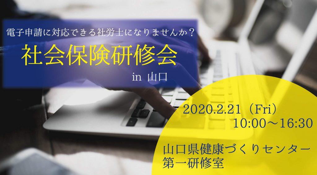 【参加決定】山口県社会保険労務士会主催「社会保険研修会」
