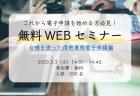 【開催報告】埼玉県電子申請研修会に参加しました!