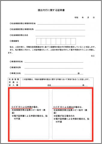 【コラム】2020年4月から始まったマイナポータル申請とは?