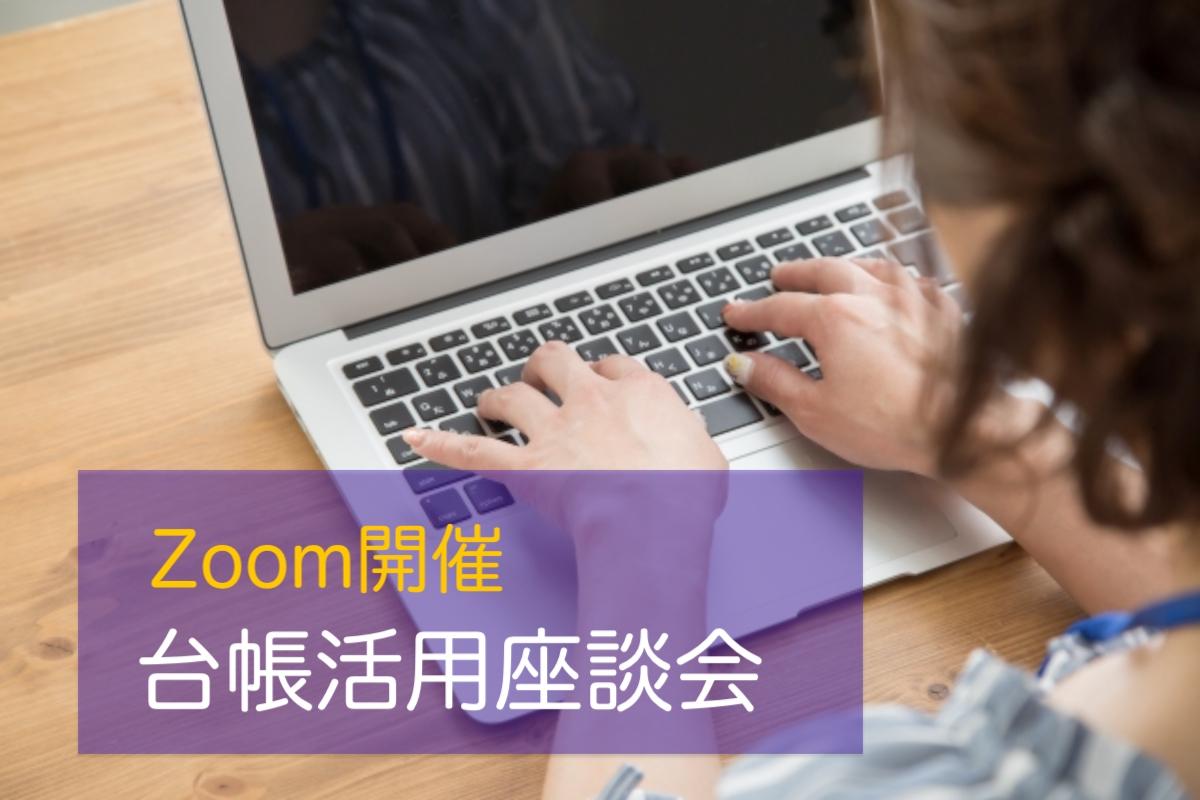 【満員御礼】【オンライン(Zoom)開催】「台帳」活用座談会2020年4月24日(金)