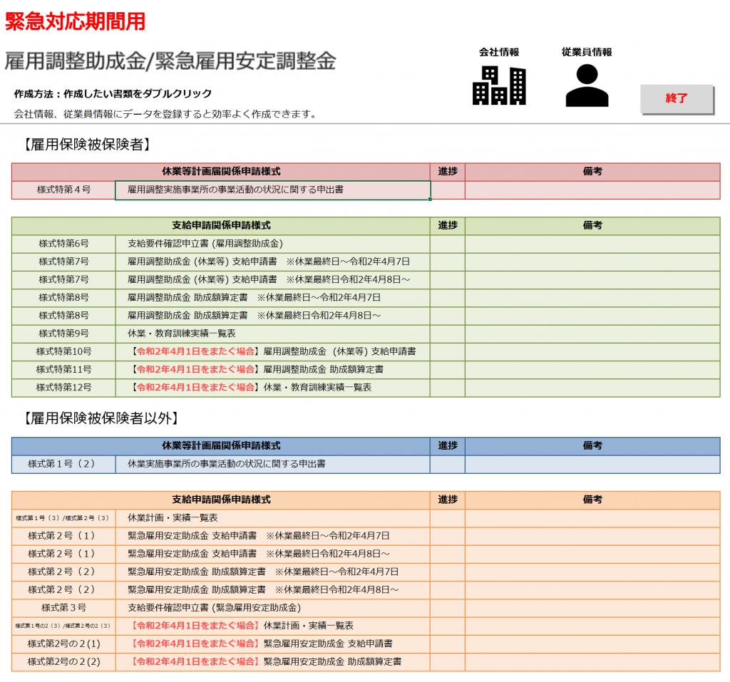 【雇用調整助成金(【緊急】新型コロナウイルス感染症関連)】ダウンロード