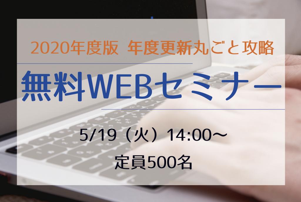 【満員御礼】2020年5月19日(火)開催!台帳WEBセミナー【2020年度版 年度更新丸ごと攻略!】