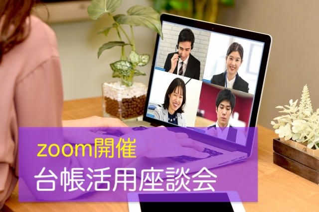 満員御礼【オンライン(Zoom)開催】「台帳」活用座談会2020年11月27日(金)