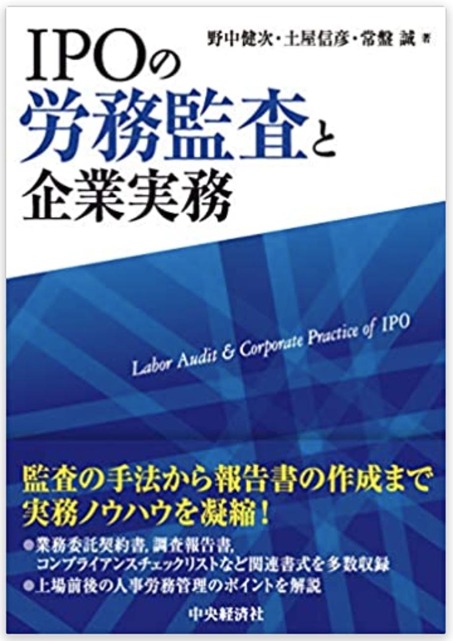 【書籍紹介】IPOの労務監査と企業実務