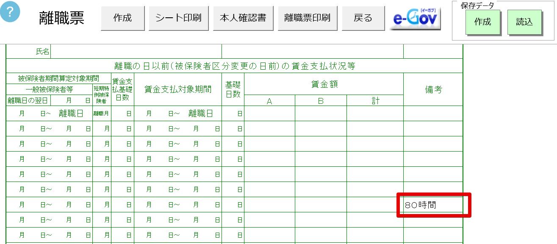 満員御礼【オンライン(Zoom)開催】「台帳」活用座談会2020年8月28日(金)