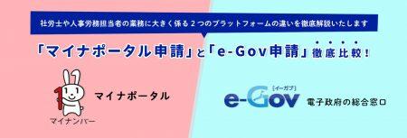 「マイナポータル申請」と「e-Gov申請」徹底比較!!(2021年5月現在)