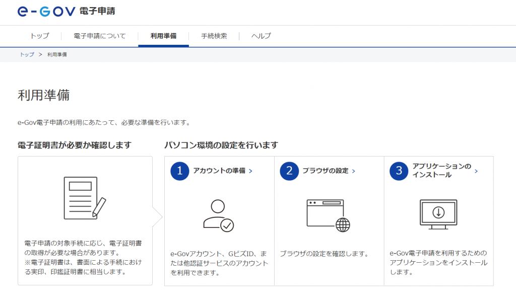 e-Gov電子申請サイトのログイン方法及びアカウントの作成について(2020年11月24日~)