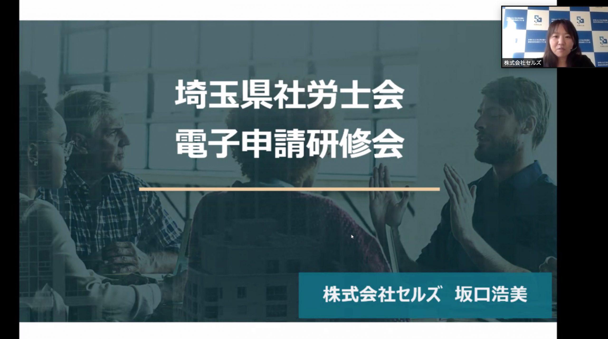 【開催報告】埼玉県会社会保険労務士会主催「電子申請業務ソフト研修会」に参加しました
