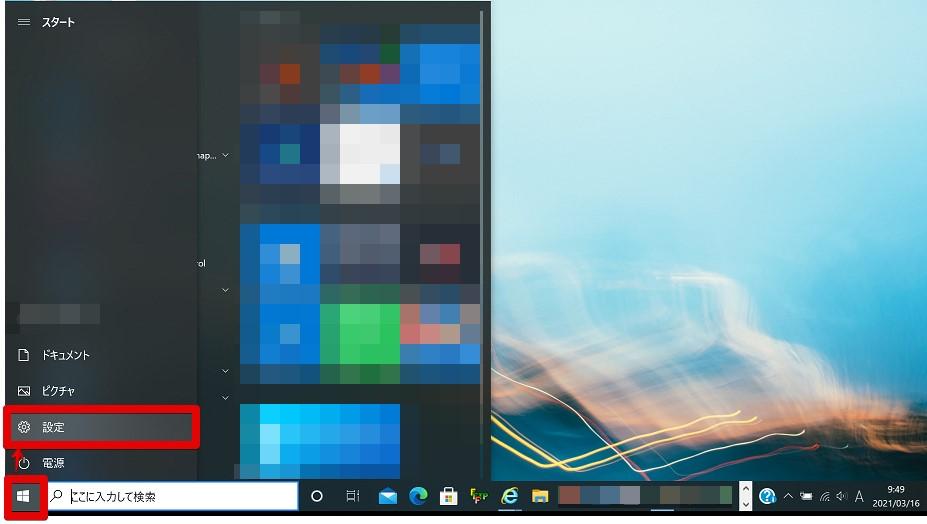 【重要】Windows10の最新バージョン「21H1」への対応について